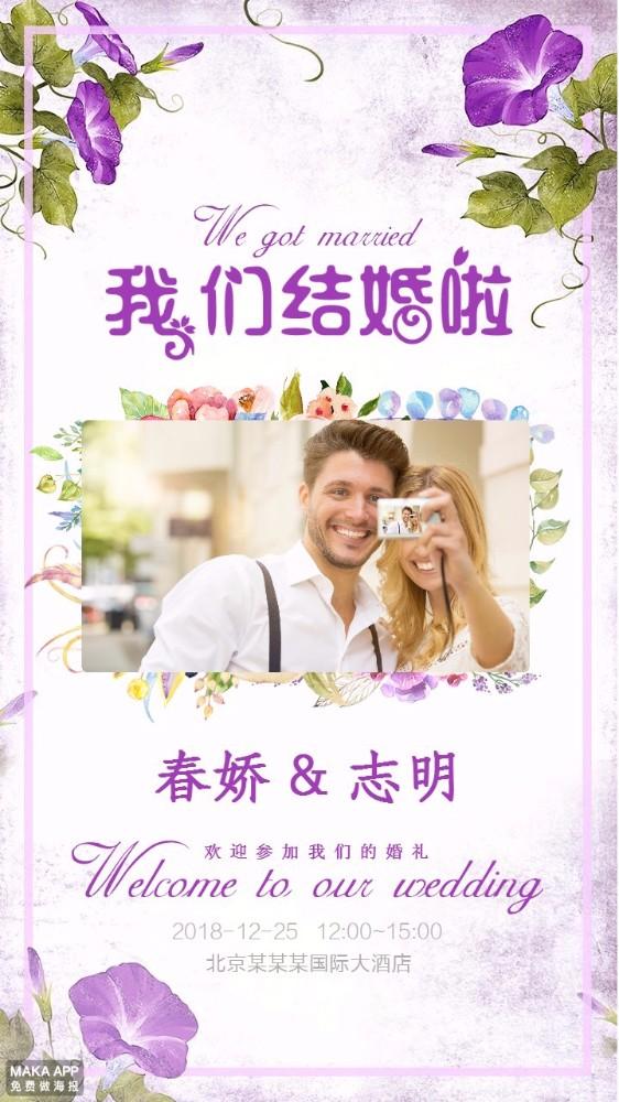 紫色婚礼邀请函 温馨浪漫婚礼邀请函 海报 婚礼海报 婚礼请帖 婚礼喜帖