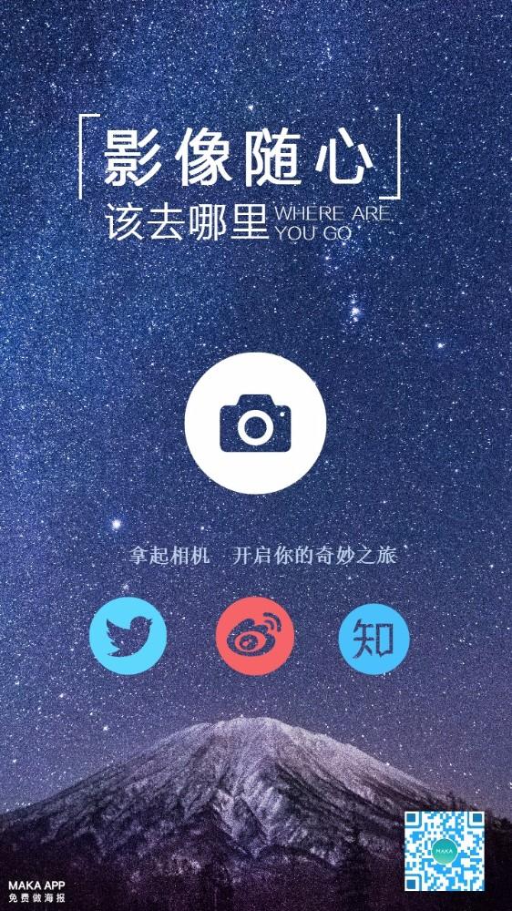 双十一手机摄影产品促销宣传