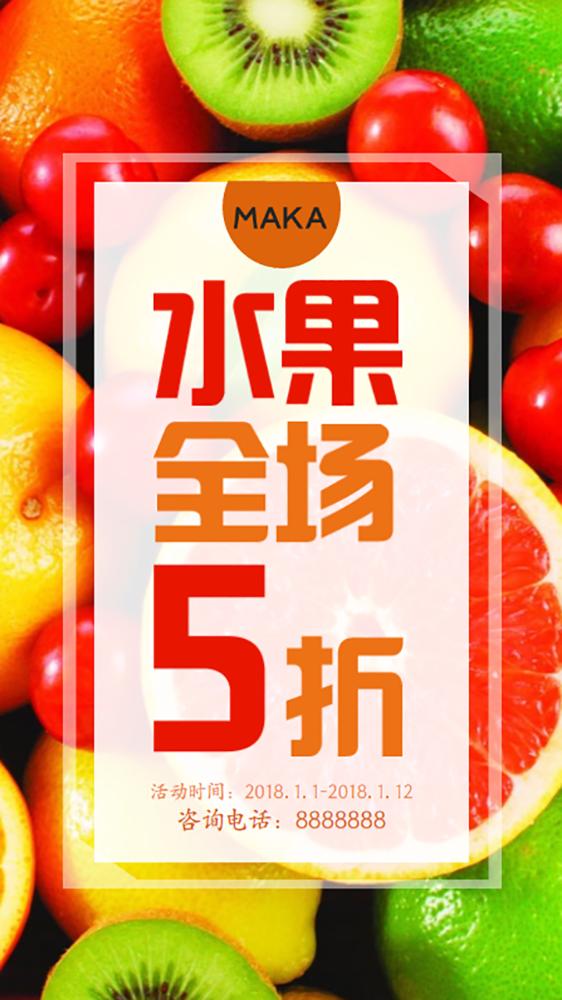 水果店活动促销模板