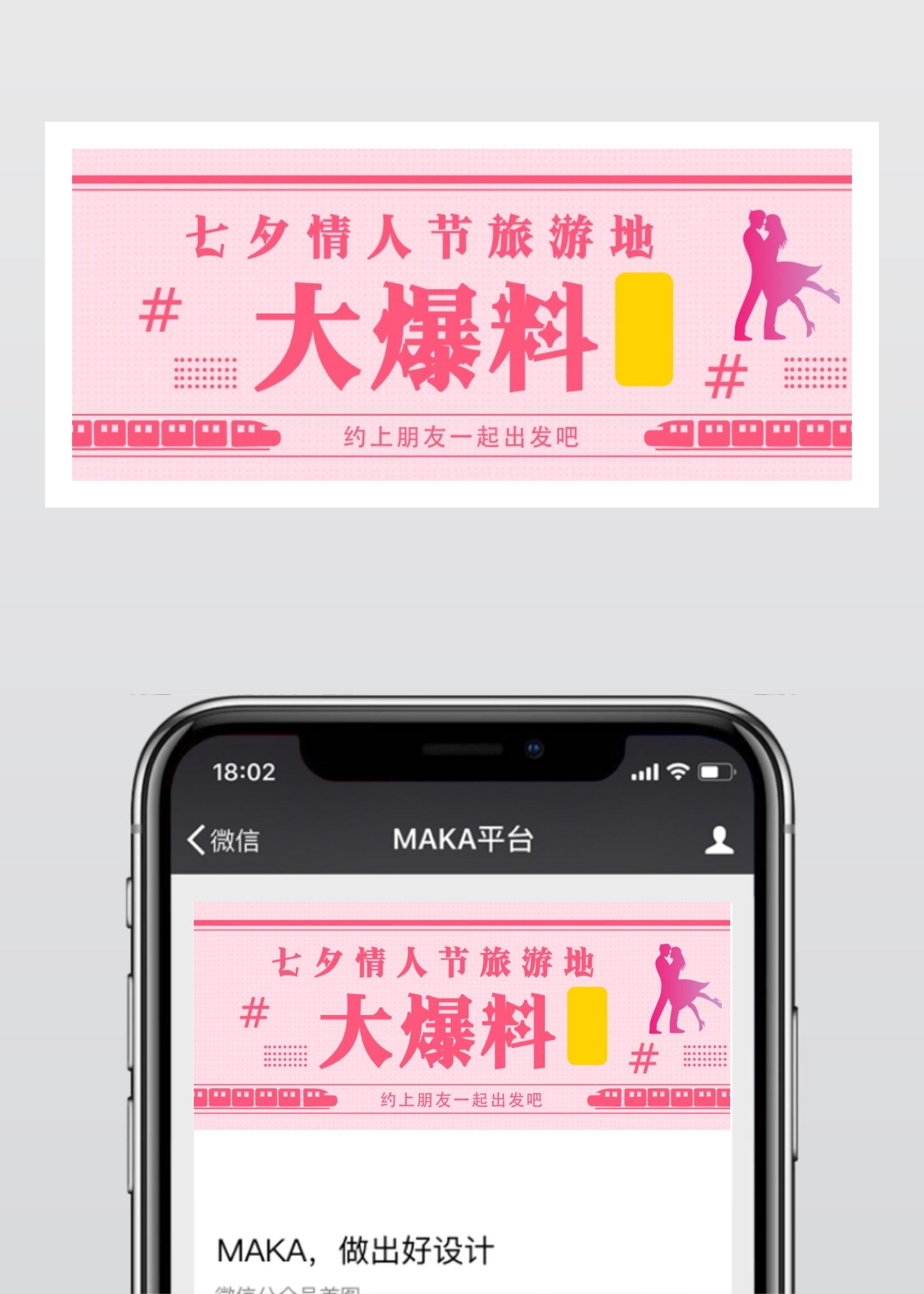 粉红色卡通清新插画设计风格中国情人节七夕表白、祝福活动宣传海报