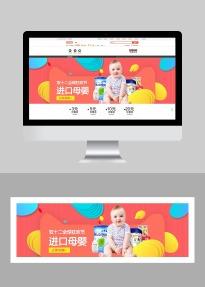 天猫年终促销,全球狂欢,全场进口母婴用品不止5折店铺宣传推广banner