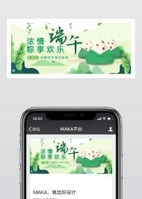 传统节日端午节卡通插画设计风格端午节日宣传微信公众号封面大图