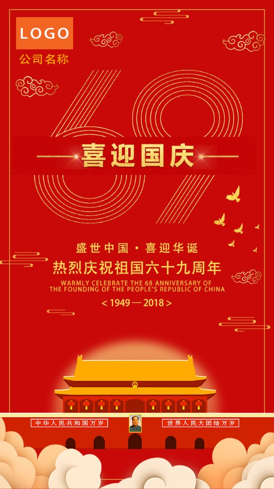 国庆节 69周年 周年庆 国庆节海报