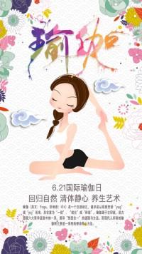 回归自然 清体静心 养生艺术——国际瑜伽日