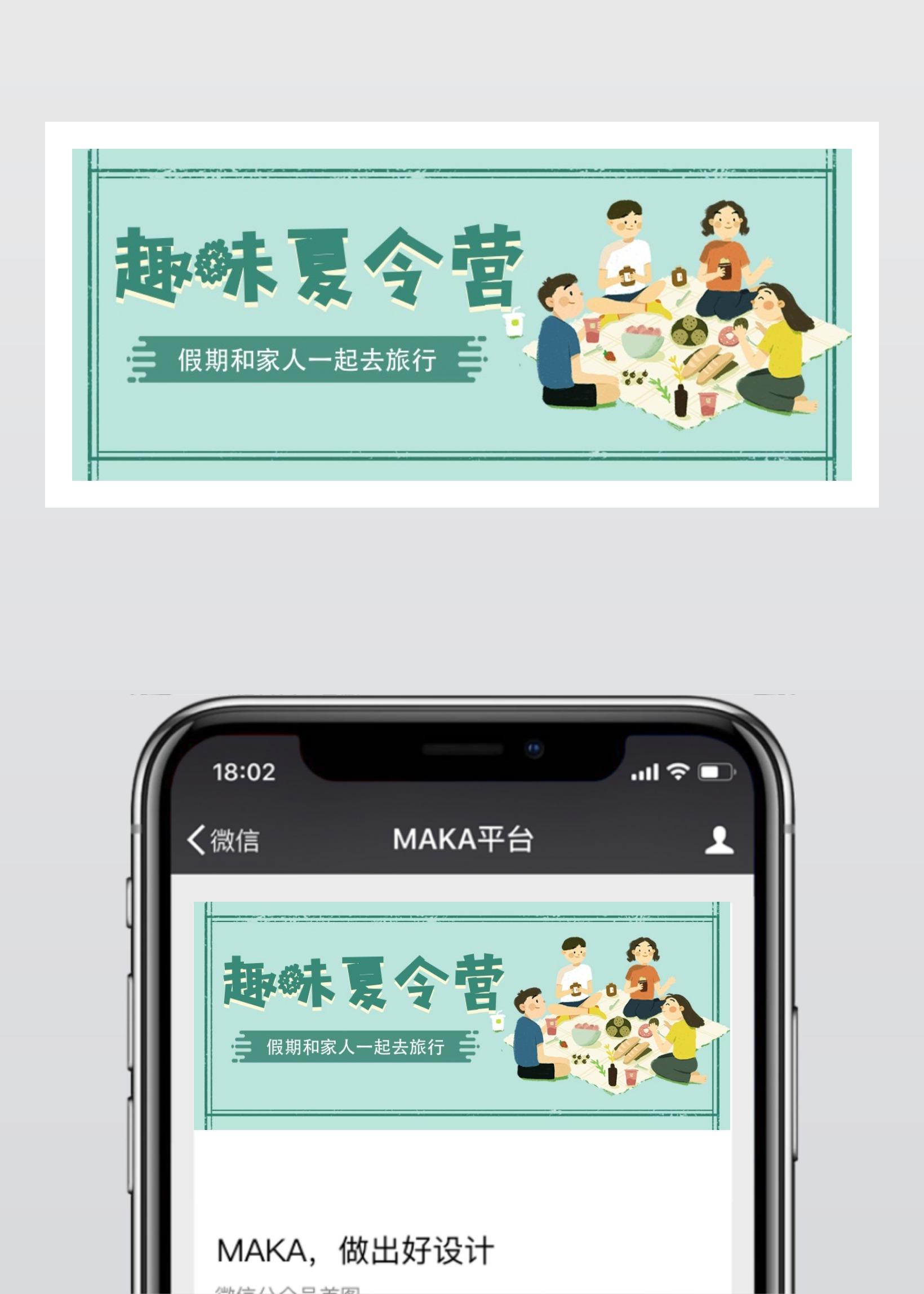 绿色手绘插画风格暑期夏令营暑假班招生培训宣传公众号封面