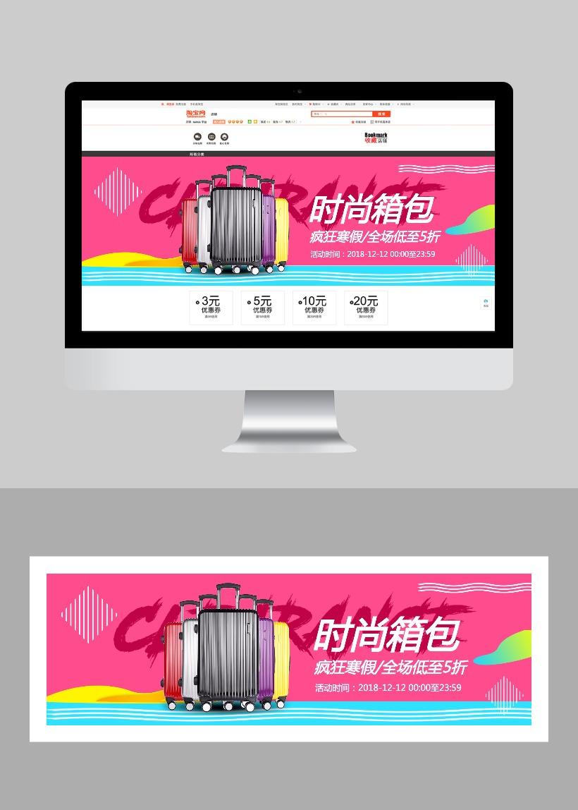 天猫年终促销,全场店铺箱包用品特惠热卖店铺宣传推广banner