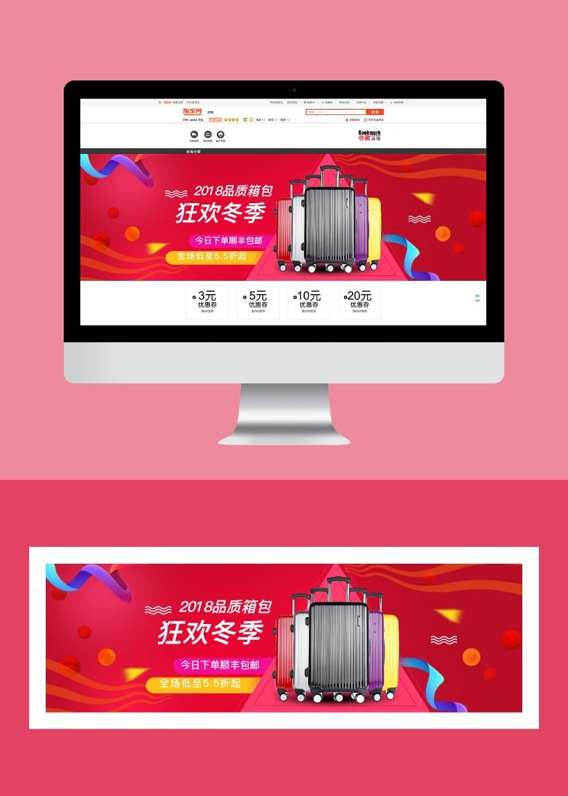 天猫年终促销,全场店铺箱包用品不止5折店铺宣传推广banner