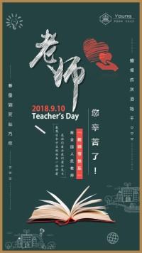 老师,您辛苦了,祝全国人民教师节日快乐