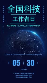 全国科技工作日,创新科技海报