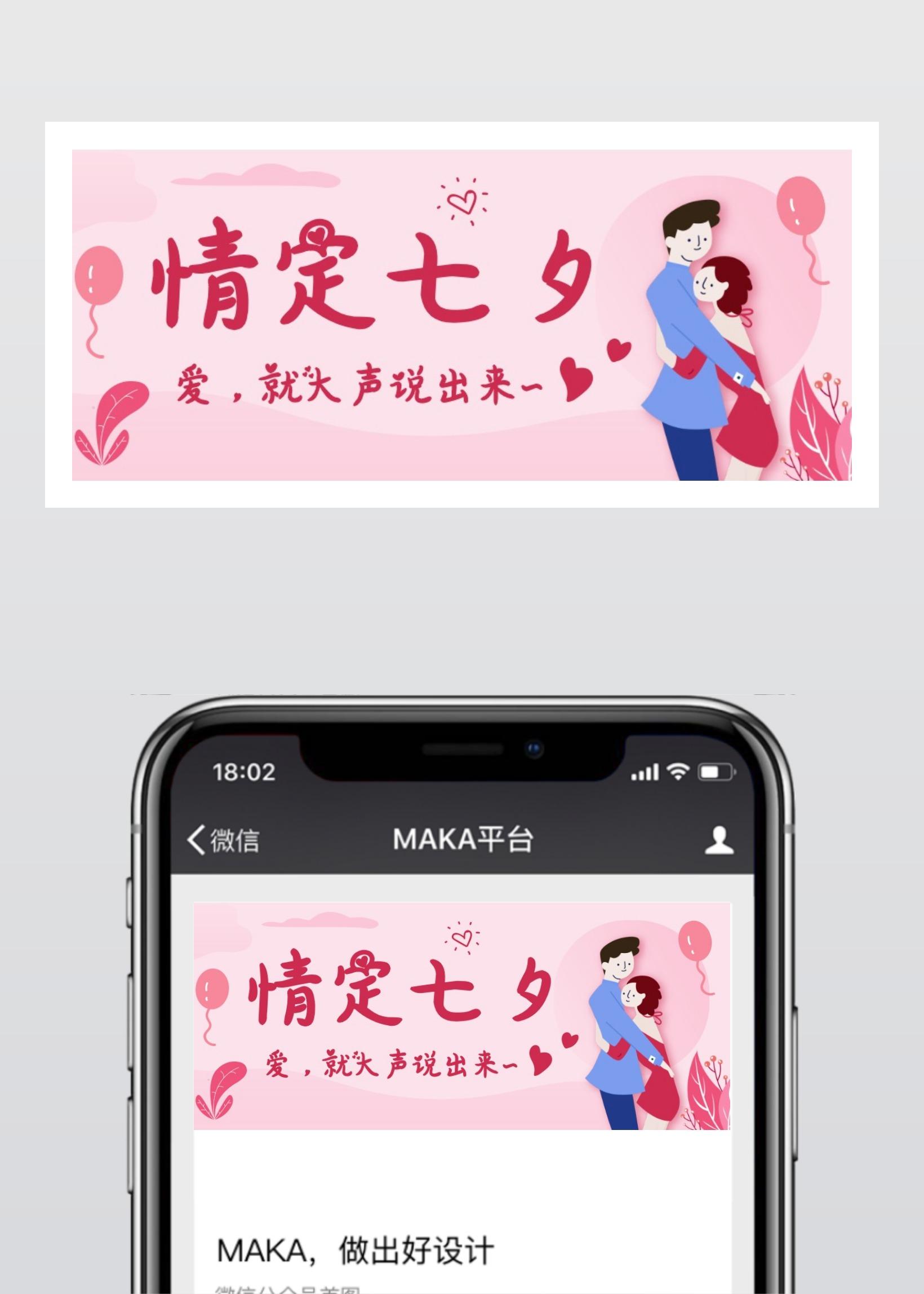 粉红卡通清新插画设计风格中国情人节七夕表白、祝福微信公众号大图