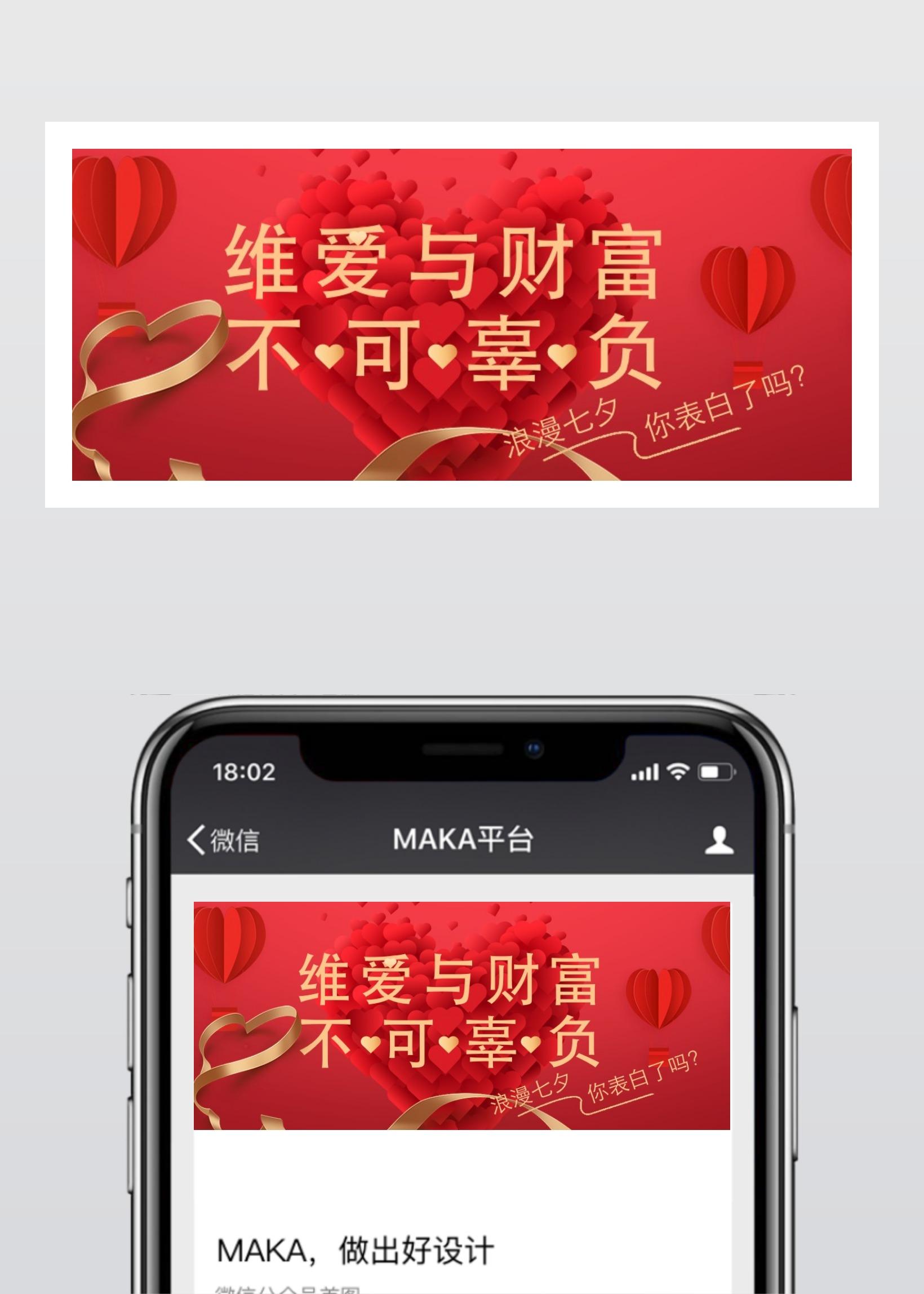 红色简约大气设计风格中国情人节七夕表白、祝福活动微信公众号大图