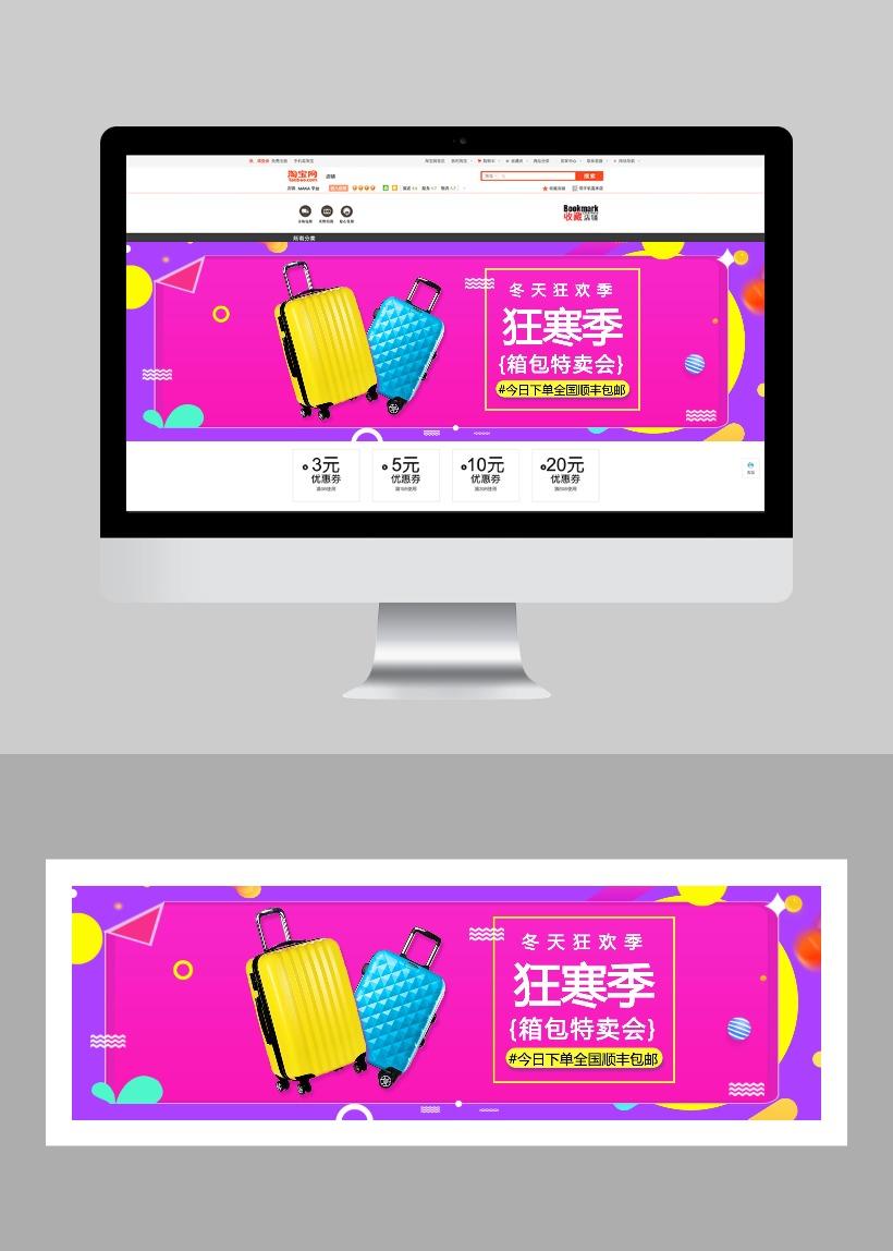 天猫年终促销顺丰包邮,全场店铺箱包用品不止5折店铺宣传推广banner