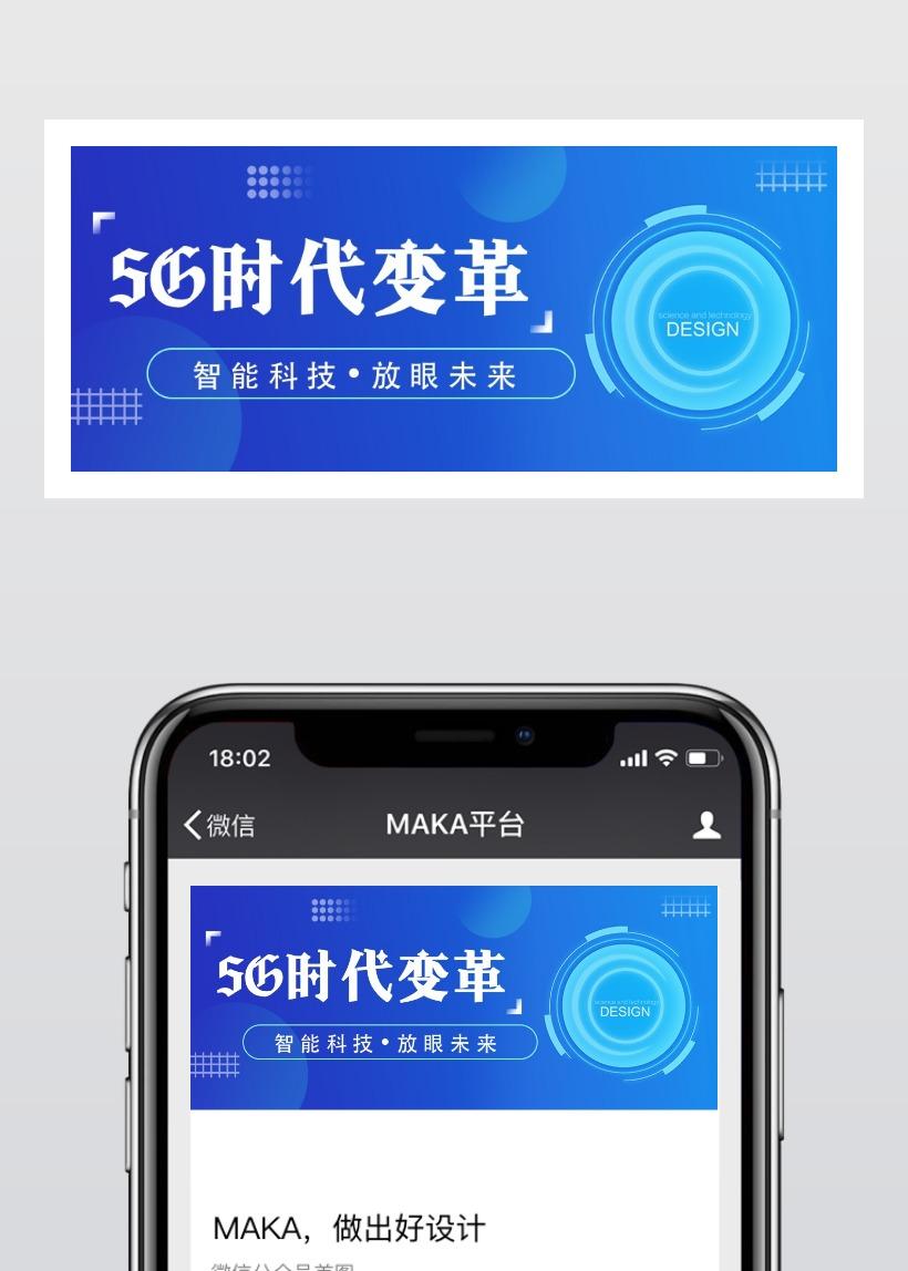 蓝色科技质感5G科技深色扁平卡通风格设计公众号大图