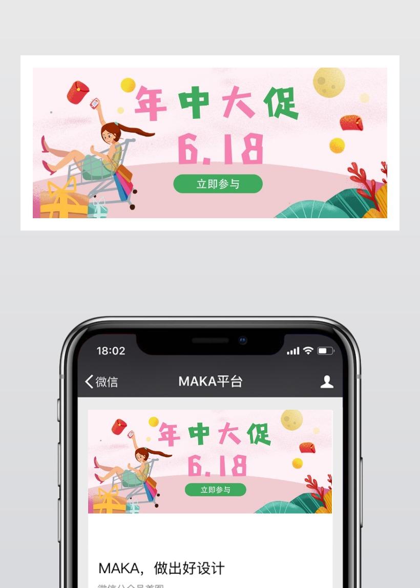618时尚清新设计风格年中618狂欢盛典促销活动微信公众号封面大图
