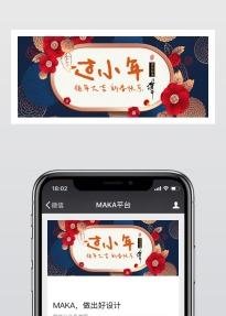 猪年祝福,小年快乐恭贺新春新版微信公众号封面大图