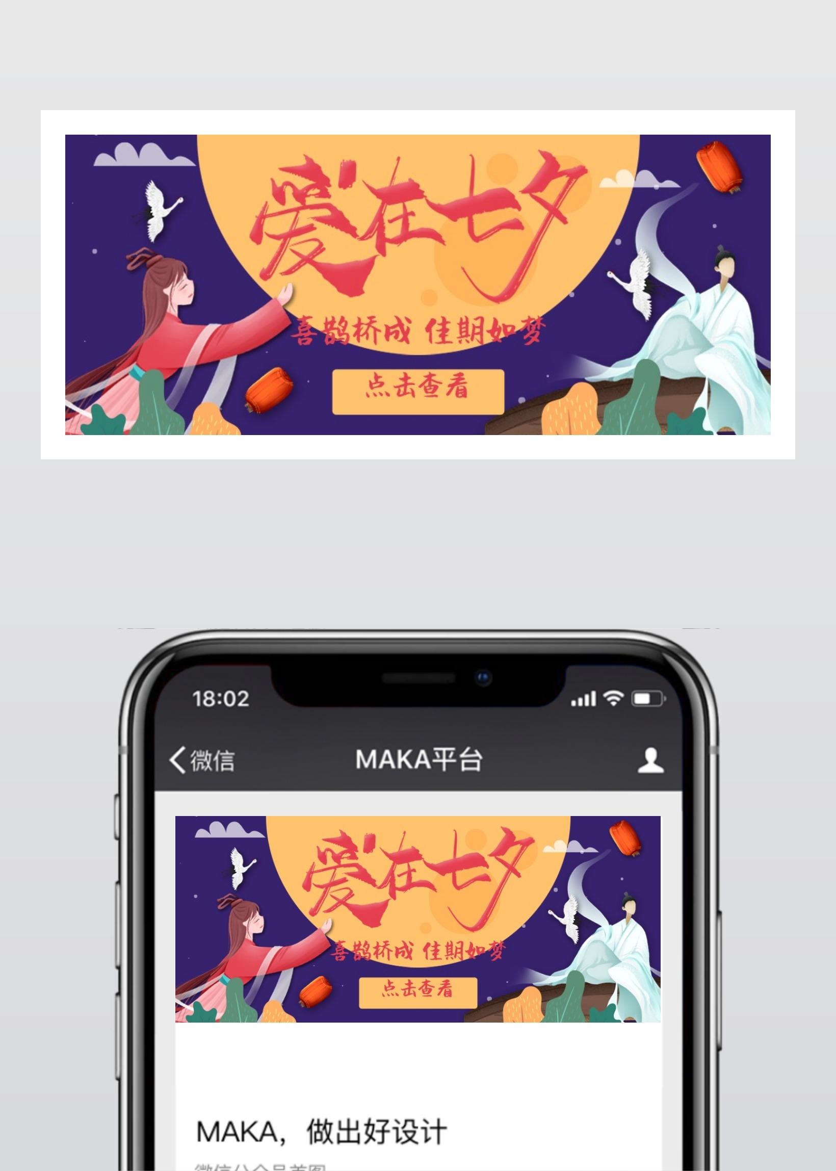 深蓝色卡通清新插画设计风格中国情人节七夕表白、祝福活动微信公众号大图