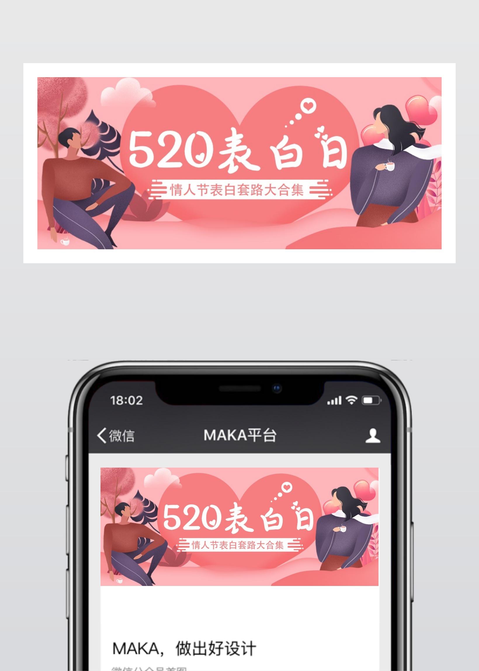 粉色清新可爱520表白套路活动微信公众号封面大图