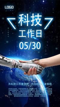 5/30 全国科技工作者日,全国科技宣传