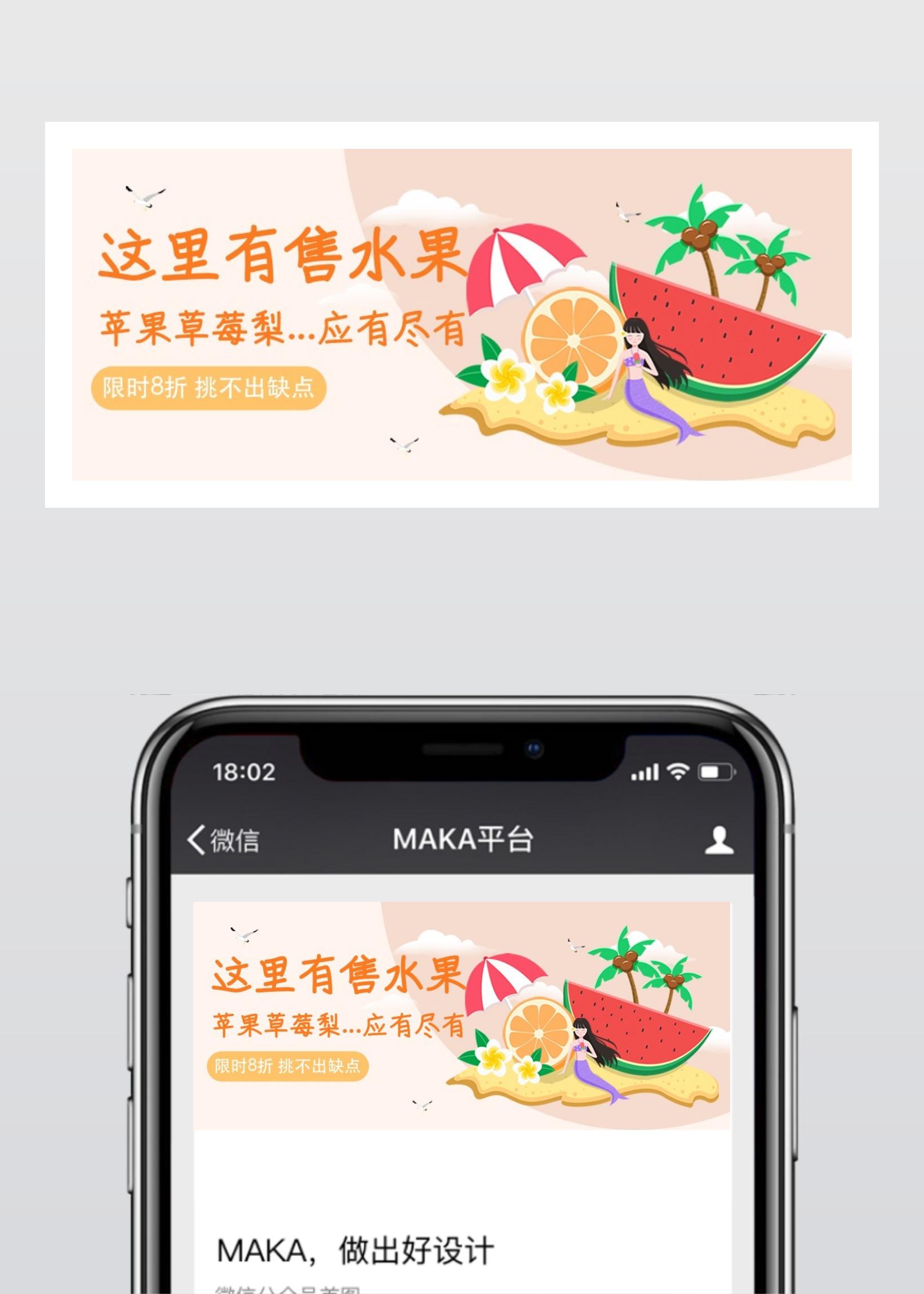 橙色清新插画设计风格夏季水果、果汁促销活动宣传微信公众号大图