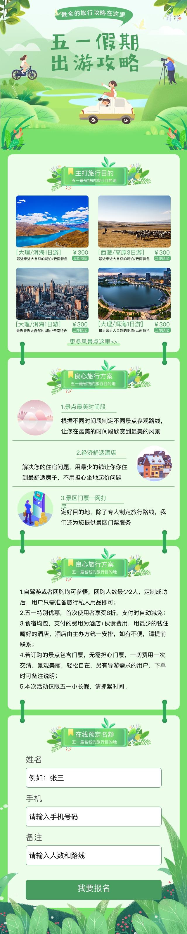 简约清新文艺五一旅游促销活动单页宣传推广