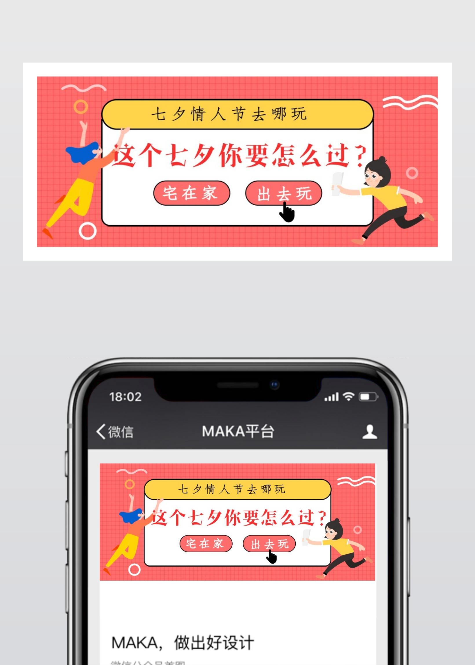 红色卡通清新插画设计风格中国情人节七夕表白、祝福活动微信公众号大图