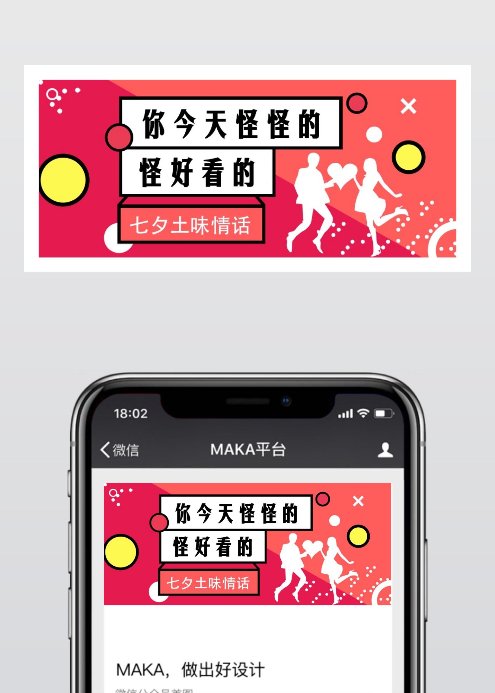 红色卡通清新插画设计风格中国情人节七夕表白祝福活动微信公众号大图