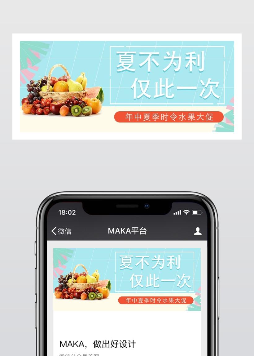 618时尚大气设计风格年中618水果促销活动微信公众号封面大图