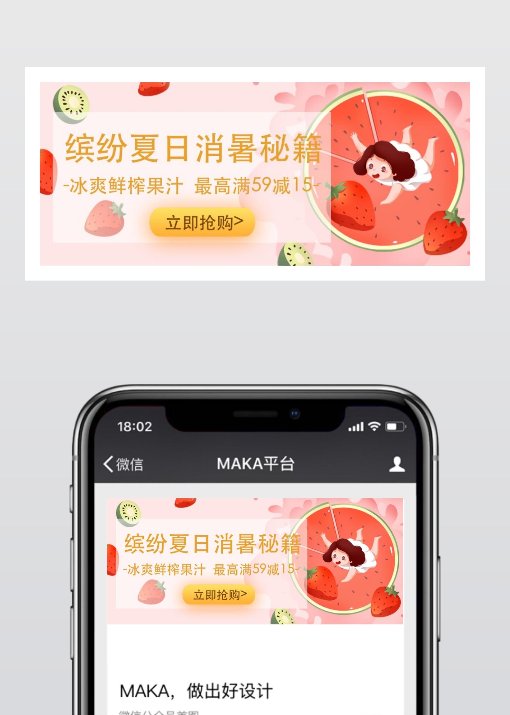 蓝色清新插画设计风格夏季水果果汁促销活动宣传微信公众号大图