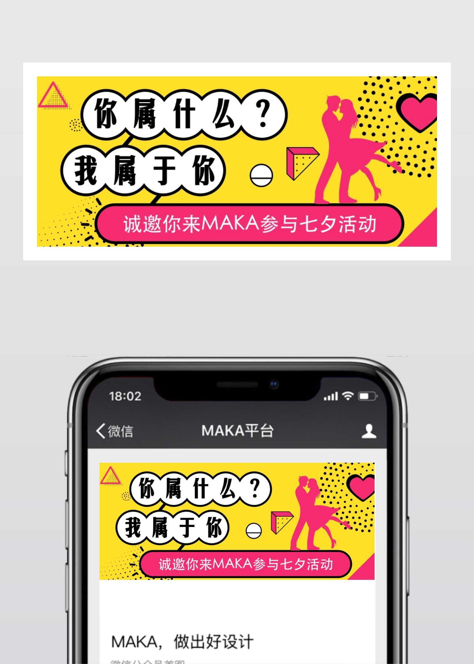 黄色卡通扁平插画设计风格中国情人节七夕表白、祝福活动微信公众号大图