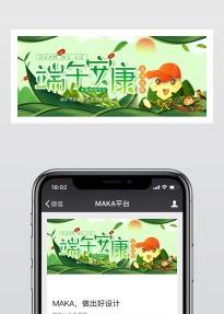 传统节日端午节卡通插画设计风格端午节日文化宣传微信公众号封面大图