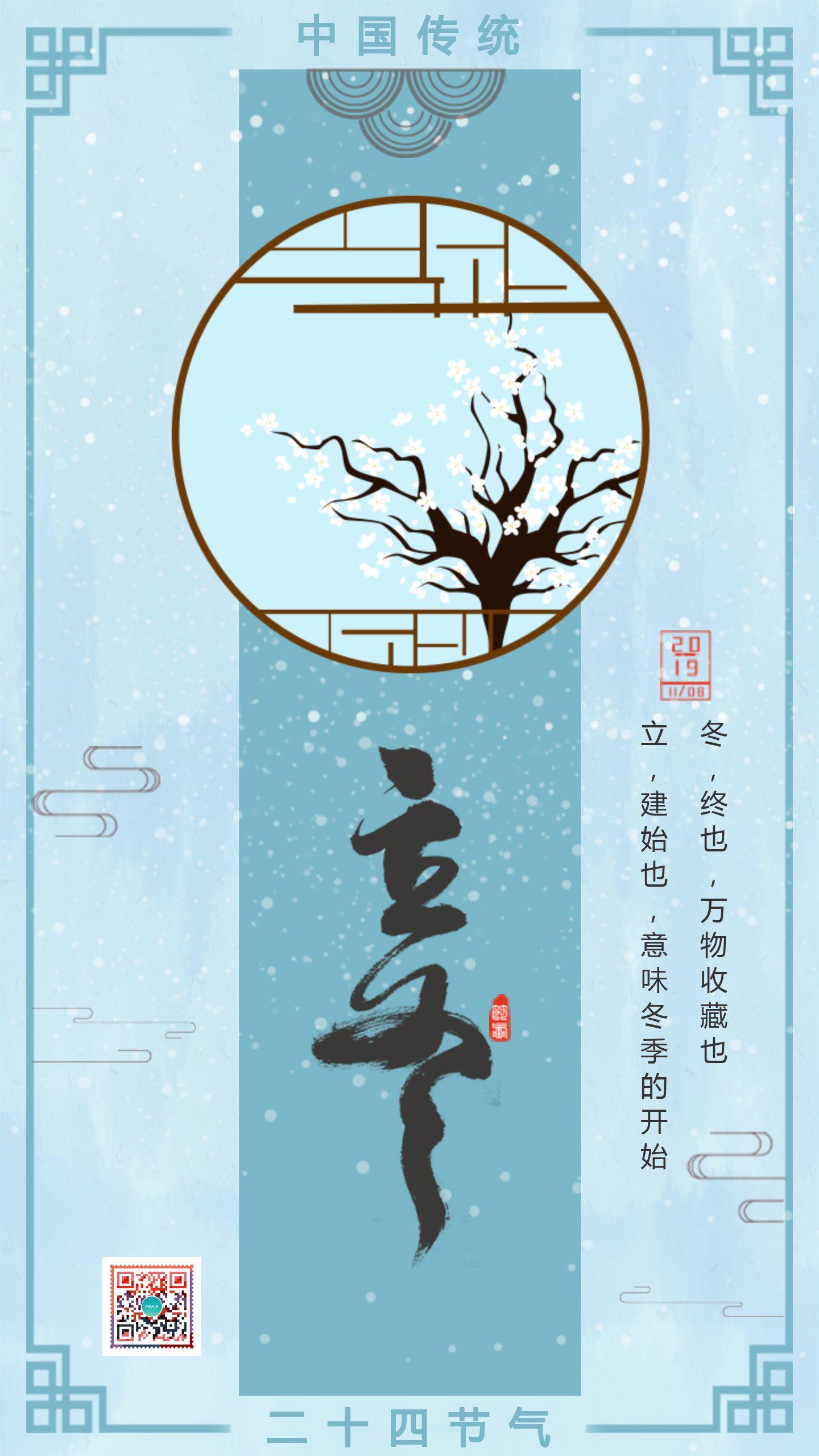 简约清新中国风插画设计风格二十四节气之立冬宣传海报