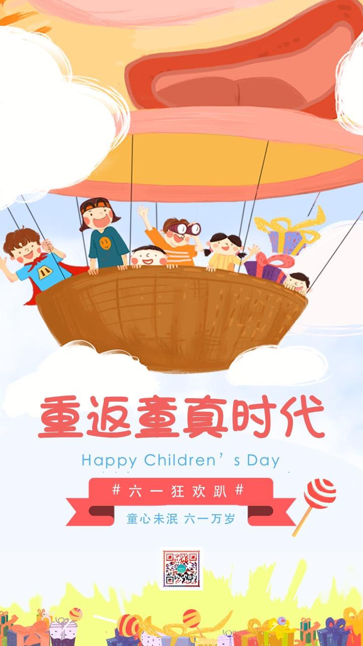 六一儿童节卡通插画设计风格六一节日祝福宣传海报
