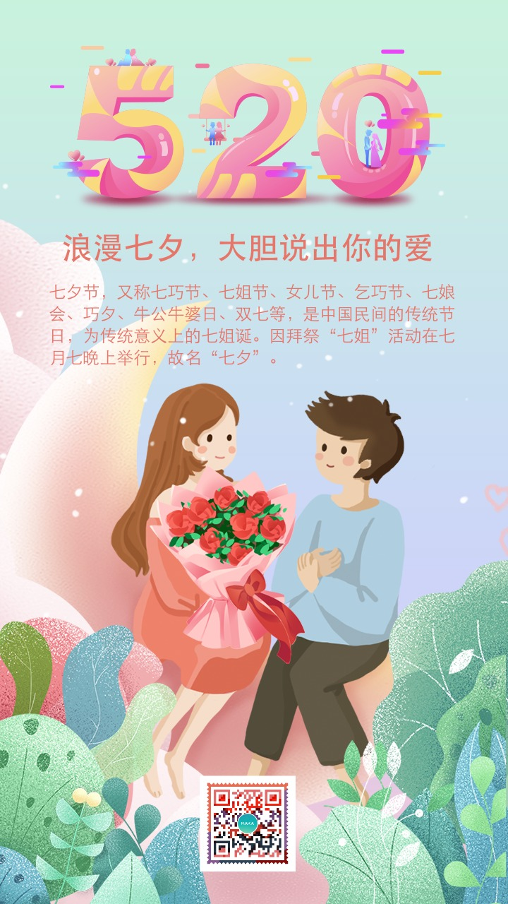 绿色卡通清新插画设计风格中国情人节七夕表白、祝福活动宣传海报