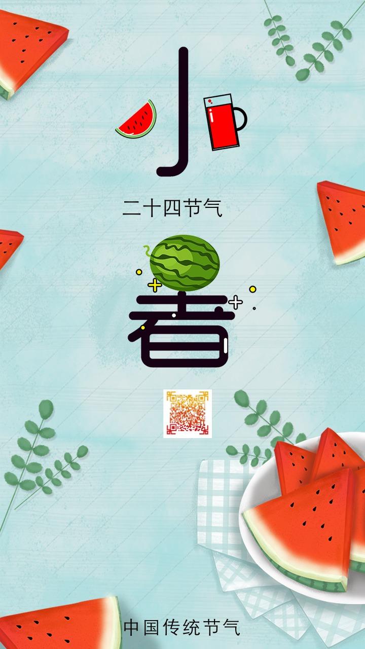 淡绿色清新插画设计风格二十四节气之小暑宣传海报