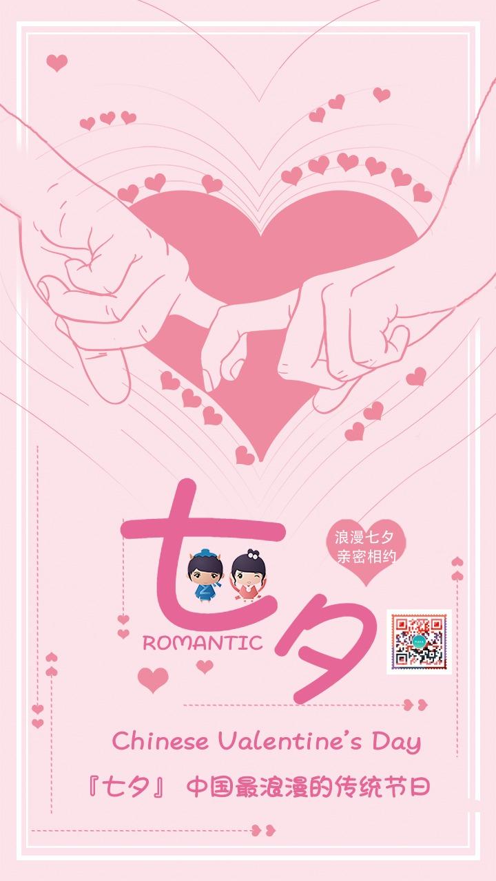 粉红卡通清新扁平设计风格中国情人节七夕表白、祝福宣传海报