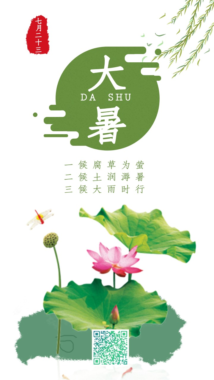 绿色清新中国风插画设计风格二十四节气之大暑宣传海报
