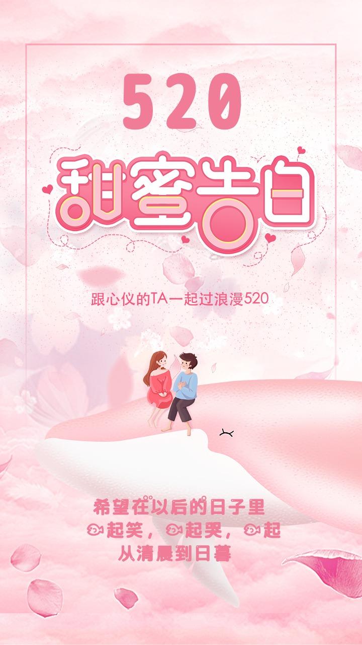520浪漫情人节节日朋友圈微信秀恩爱海报
