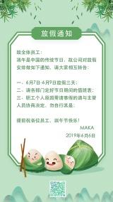 中国传统节日端午节卡通插画设计风格端午节放假通知海报模板
