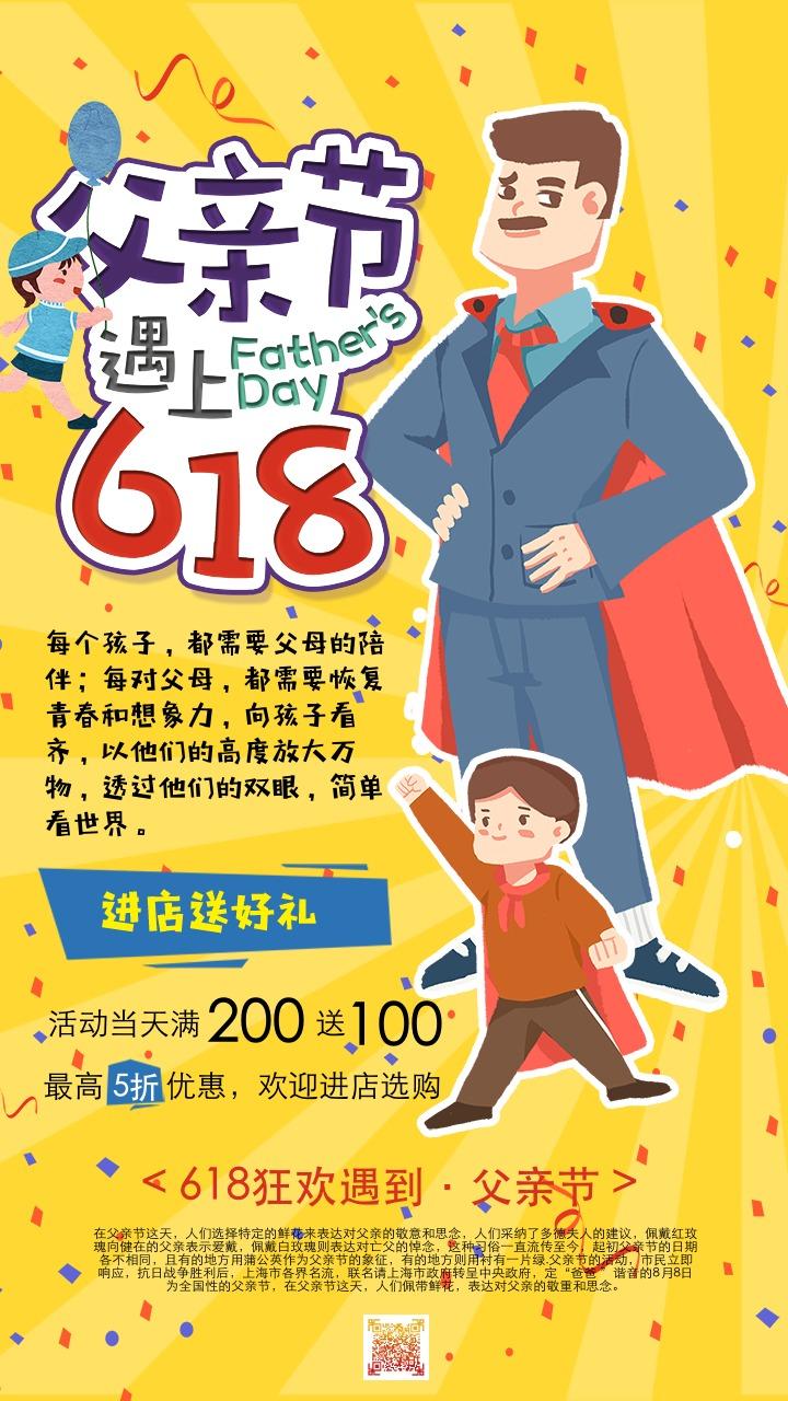 618\父亲节时尚手绘插画设计风格父亲节遇上618节日促销海报