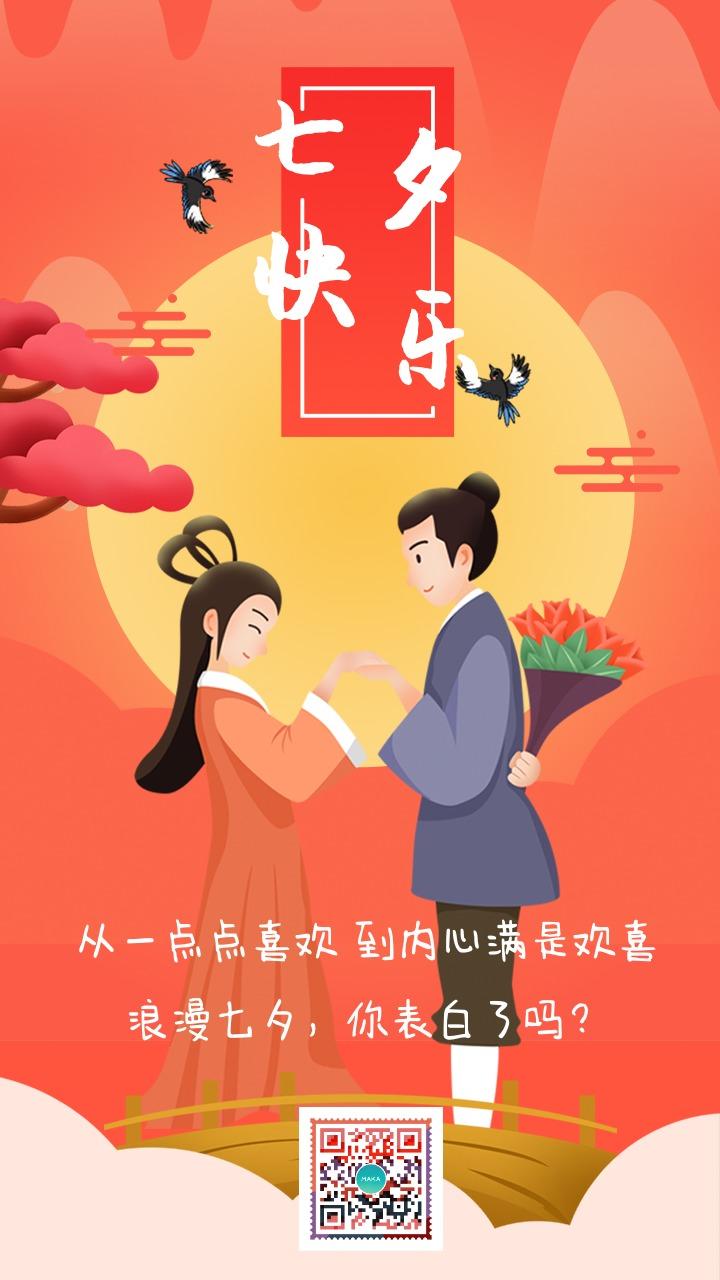 橙色卡通清新插画设计风格中国情人节七夕表白、祝福活动宣传海报