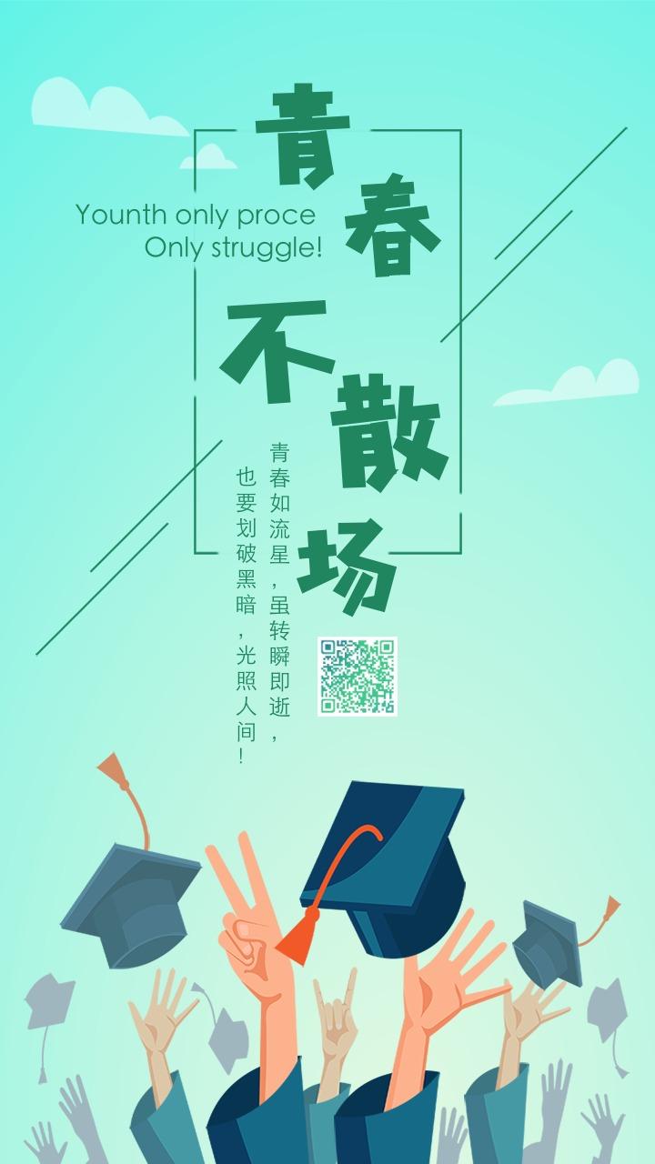 青春毕业季毕业简约插画风格毕业纪念活动等宣传海报