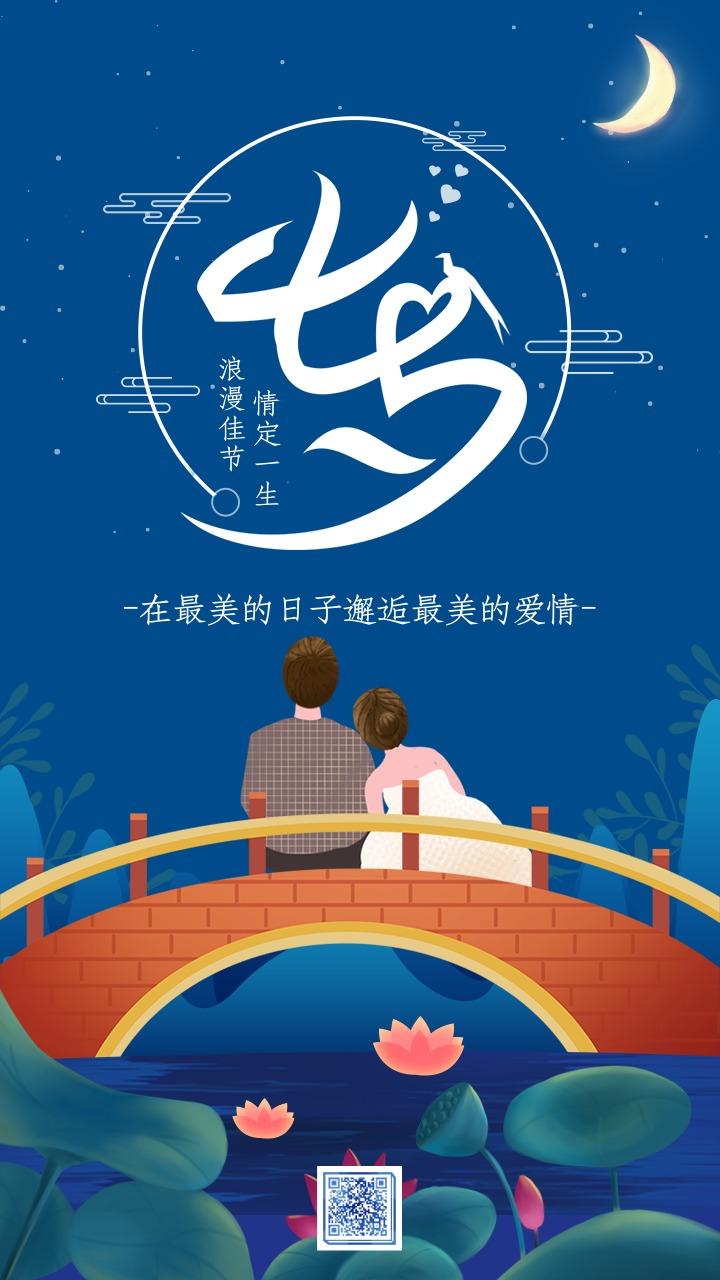 蓝色卡简约清新插画设计风格中国情人节七夕表白、祝福活动宣传海报