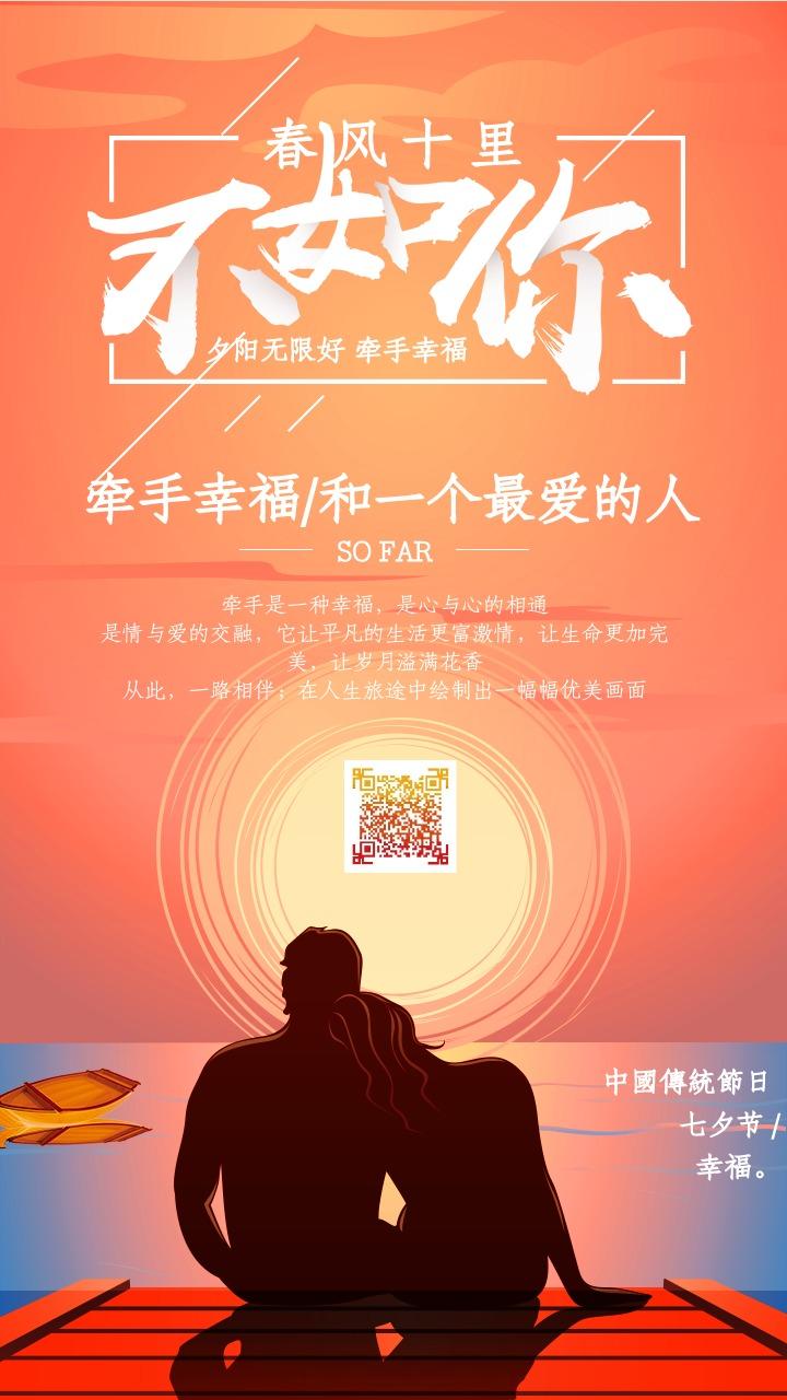 橙色简约清新插画设计风格中国情人节七夕表白、祝福活动宣传海报