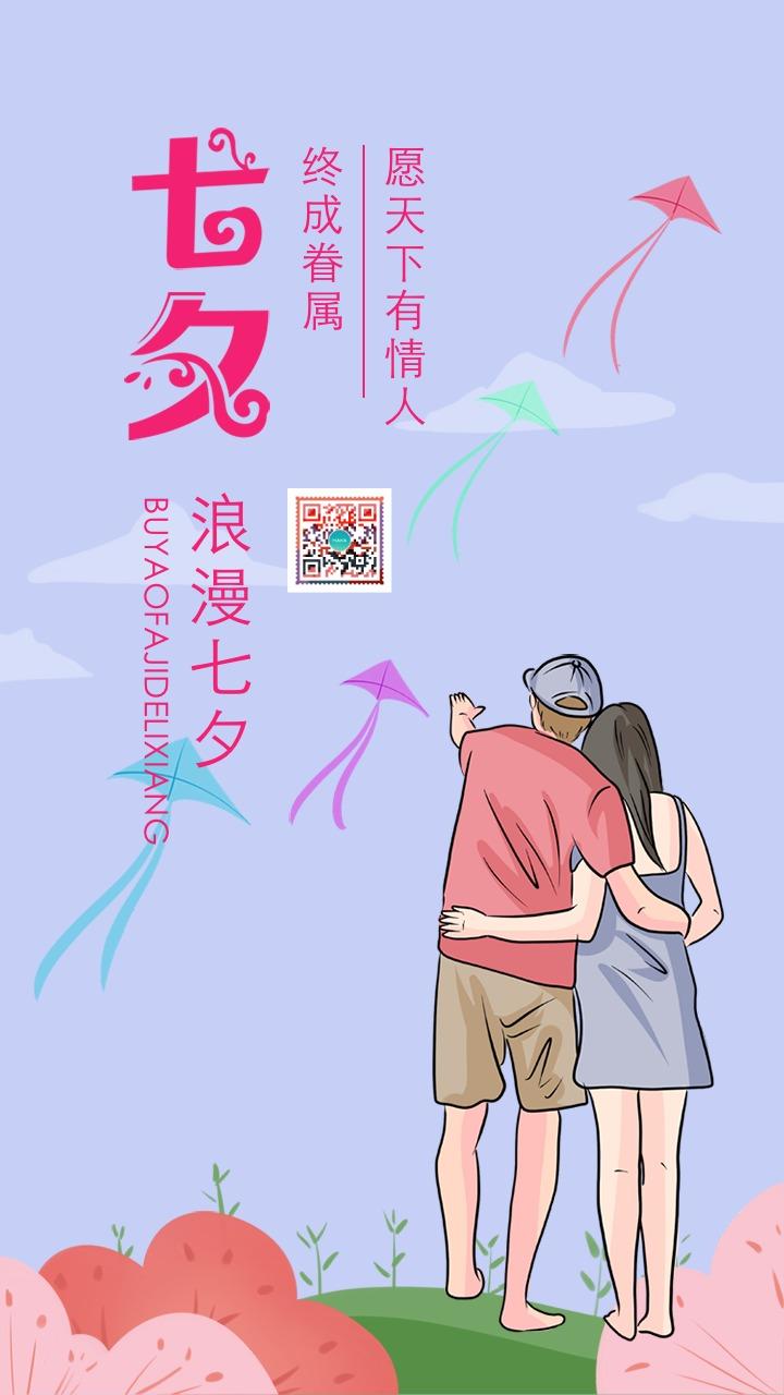 紫色卡通清新插画设计风格中国情人节七夕表白、祝福活动宣传海报
