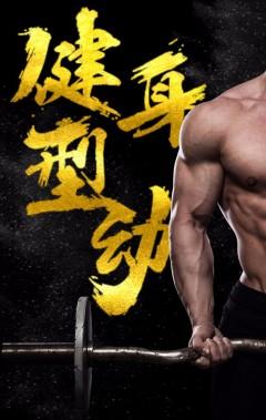 运动中心/健身俱乐部/健身会所开业宣传会员招募-健身