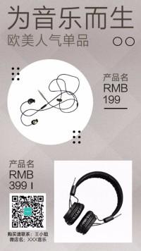 耳机产品宣传为音乐而生