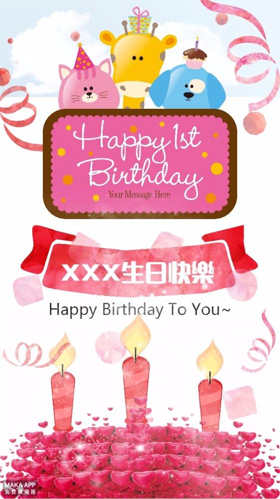 生日海报 特别的爱心蛋糕 可爱风 轻松