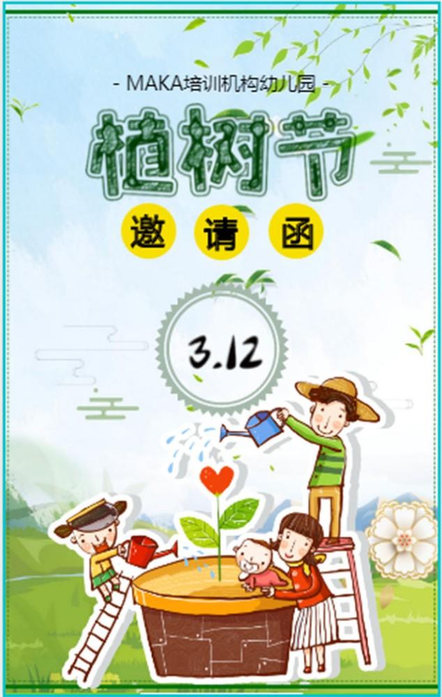 12植树节幼儿园学校亲子公益活动邀请函 3.12植树节活动宣传推广