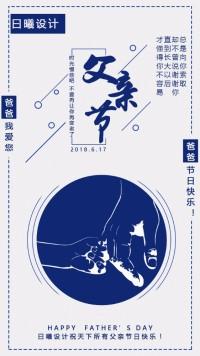 父亲节公司企业个人祝福贺卡通用贺卡蓝色系简约-曰曦
