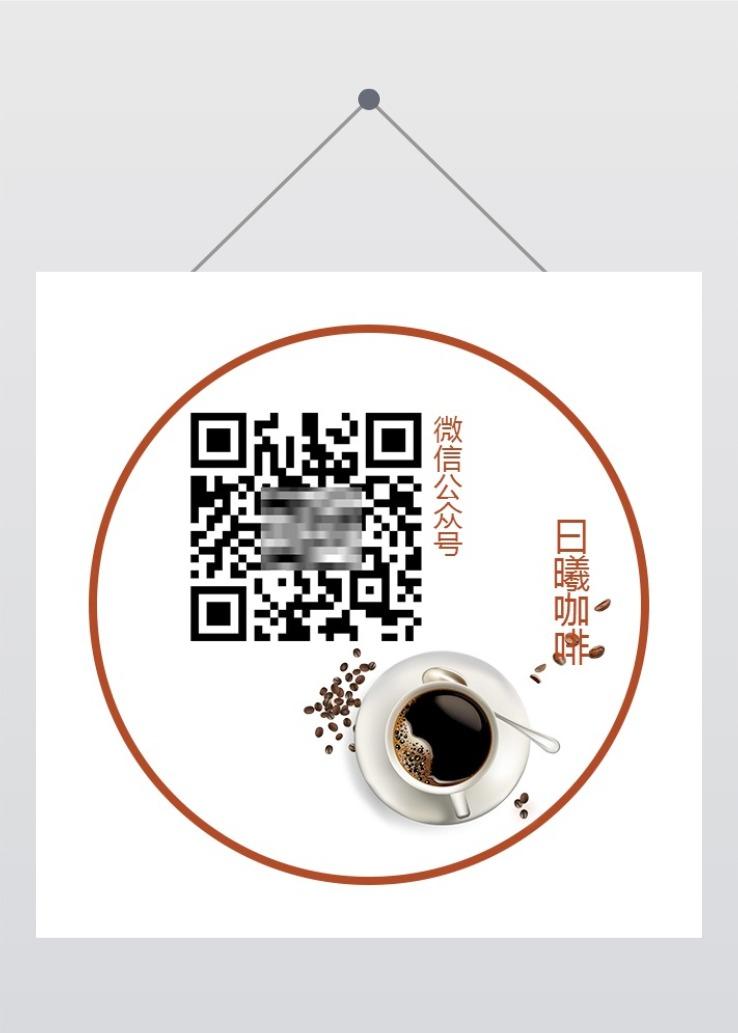 咖啡饮品店铺二维码产品活动推广二维码文章公众号底部二维码咖啡简约-曰曦